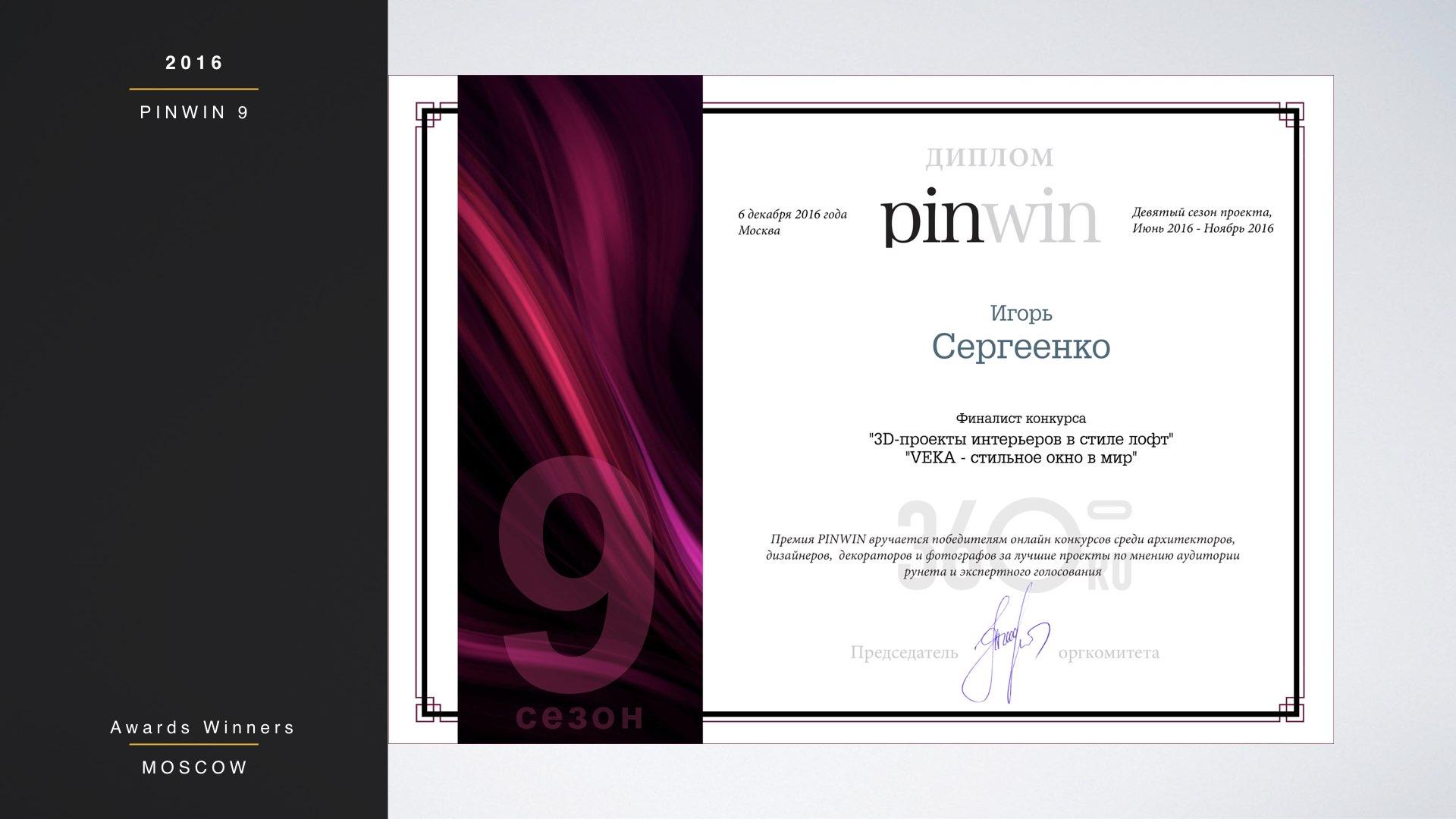 pinwin-9-007