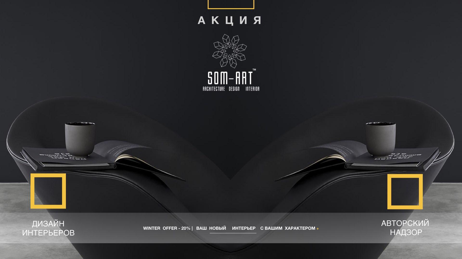 2018-2019 -SOM-ART ™ | DESIGN INTERIOR & ARHITECTURE .001