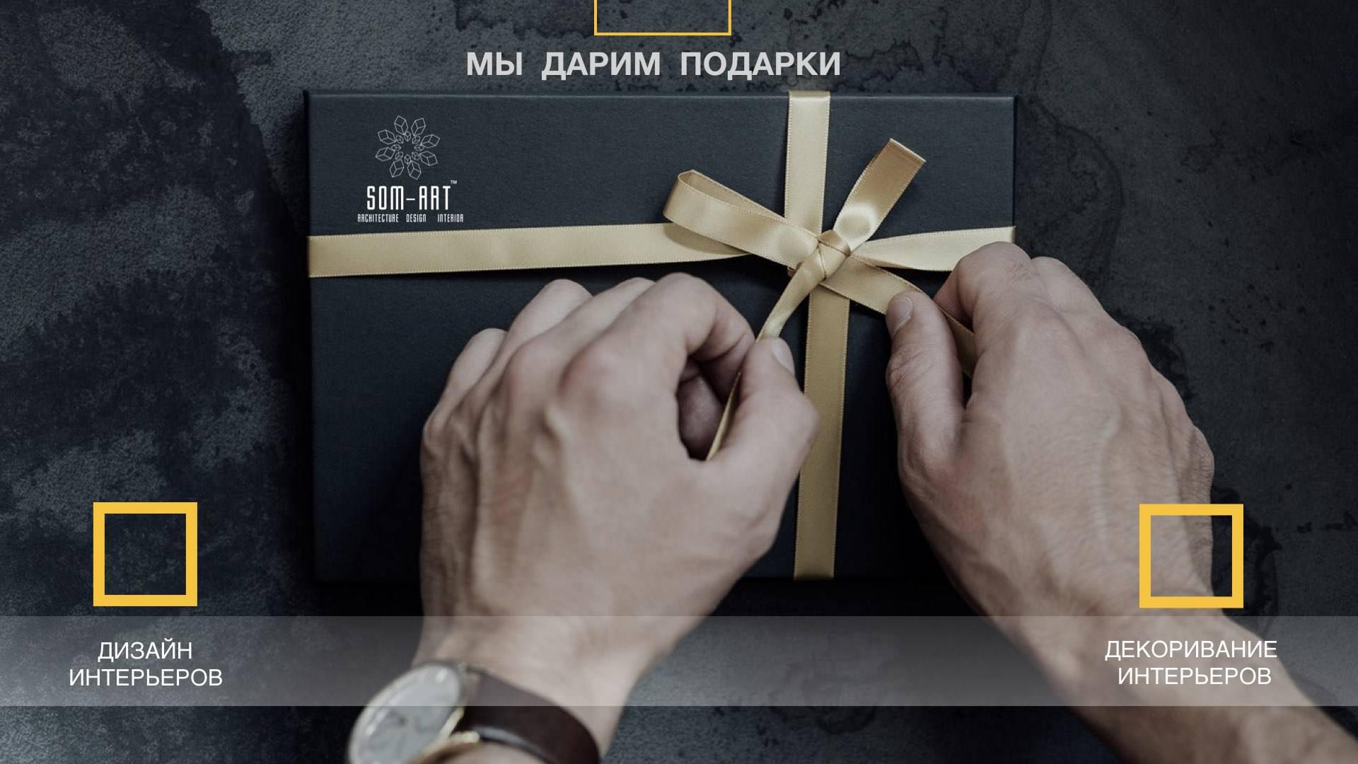 2018-2019 -SOM-ART ™ | DESIGN INTERIOR & ARHITECTURE .003
