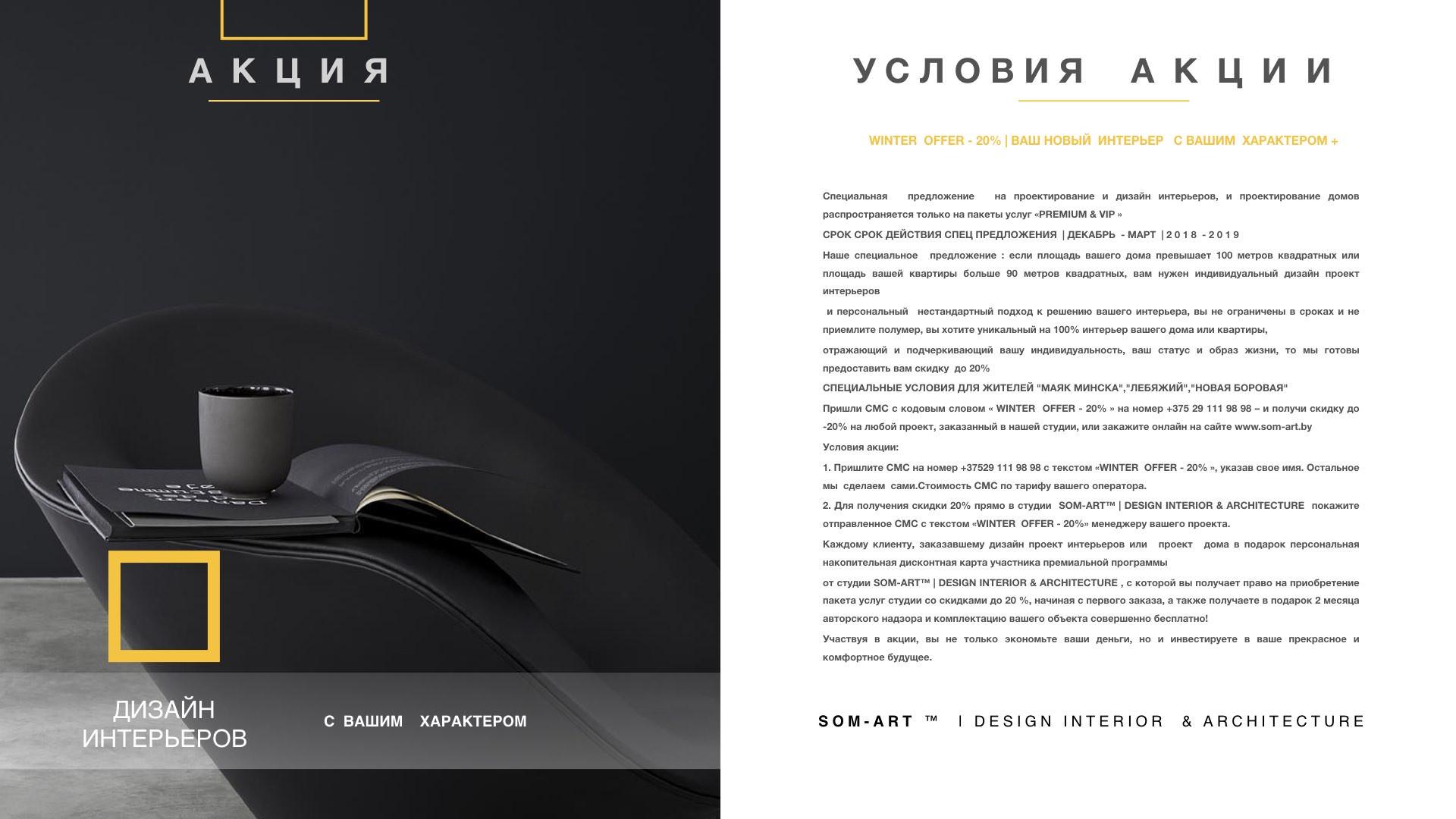 2018-2019 -SOM-ART ™ | DESIGN INTERIOR & ARHITECTURE .006