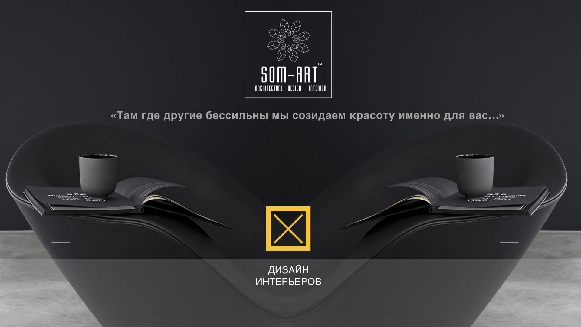 2018-2019 -SOM-ART ™ | DESIGN INTERIOR & ARHITECTURE .007